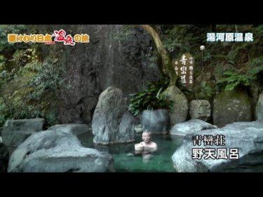 湯けむり日本 温泉の旅 湯河原温泉