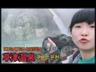 【旅行】新幹線乗って群馬!草津温泉!Tokyo Station → Gunma / Kusatsu Onsen / Hot spring 【vlog】