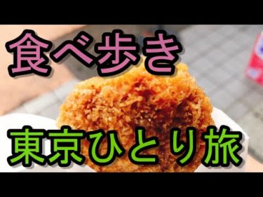 【OLの孤独な一人旅#8】東京でひたすら食べ歩く旅【グルメ】