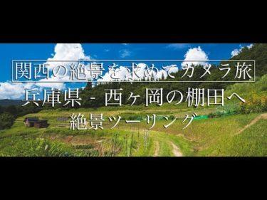 【4K】兵庫県 西ヶ岡の棚田へ    懐かしさを感じる日本の原風景を求めてバイクツーリング (関西・近畿・兵庫県 Motor Bike touring) Japan travel 4K video