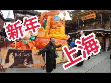【中国旅行】上海買い物 5  &  食べ歩き