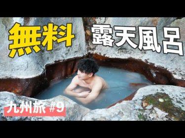 【キャンピングカー九州の旅】無料の露天風呂入ったら散々だった…|#9