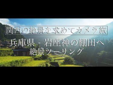 兵庫県 岩座神の棚田へ    日本でも珍しい石垣の棚田を見にバイクツーリング〜 (関西・近畿 Motor Bike touring) Japan travel 4K video
