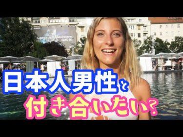 ハンガリー美女に聞いた 日本人男性の印象は?【日英字幕】