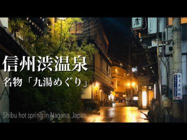 【信州渋温泉】外国人観光客に大人気の温泉街:名物九湯めぐり[ 4K ]