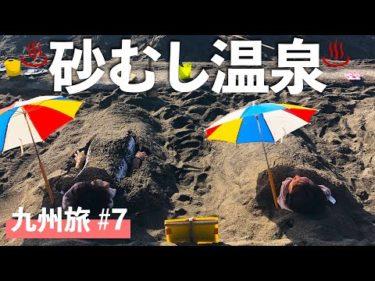 【キャンピングカー九州の旅】朝一で入る砂むし温泉最高!in指宿|#7