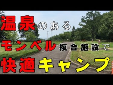 温泉がある愛媛県のモンベル複合施設でキャンプ I go to a camp【ICからの道順付】