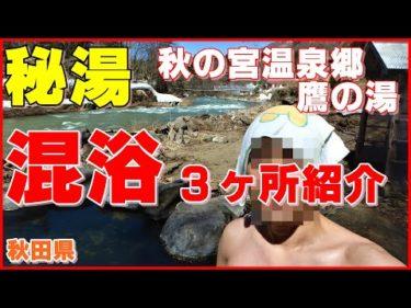 秘湯 混浴3ヶ所 秋の宮温泉郷「鷹の湯」温泉 混浴に行こう♨ 日本秘湯を守る会 Mixed bathing Secret hot spring Onsen  Akita Akinomiya
