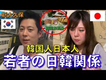 【新大久保】日韓関係が悪い時点韓国人と日本人の若者が初めて日本で韓国刺身食べた反応⁈일본여행