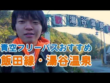 青空フリーパスおすすめルート!飯田線・湯谷温泉の温泉と五平餅が最高。