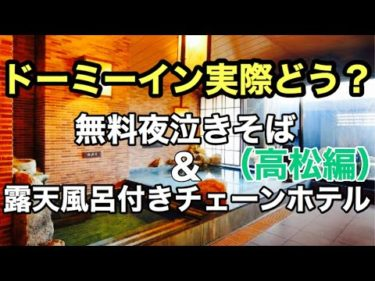 無料夜鳴きそば&露天風呂付きホテルドーミーイン実際どう?dormy inn Takamatsu 香川県高松観光