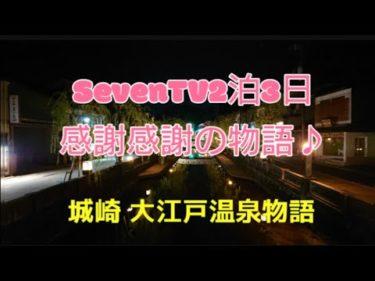 城崎 大江戸温泉物語 2泊3日のSevenの物語