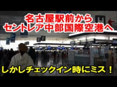 名古屋駅前からセントレア中部国際空港へ~しかしチェックイン時にミス!何しでかしたか? Chubu Centrair International Airport ~ Nagoya Station