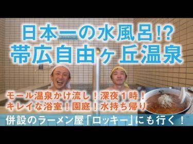 帯広「自由ケ丘温泉」は水風呂日本一!?モール温泉かけ流し銭湯 #10