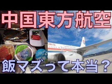 【中国東方航空レビュー】機内食、利用するメリット、福岡&浦東空港ラウンジも紹介!【福岡→浦東→ローマ】