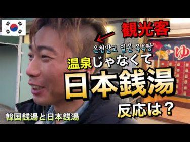 韓国人が日本の銭湯に行って驚いた‼︎ 韓国人の反応? 韓国と日本の銭湯文化 일본여행 목욕탕