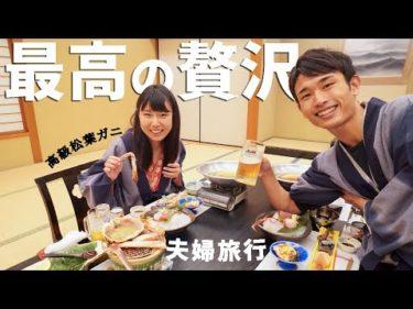 【1泊9万円】貸切温泉とタグ付き松葉ガニで夫婦水入らずの旅。
