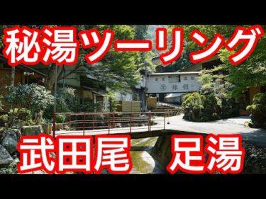 兵庫県秘境温泉 ツーリング