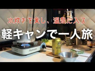 【軽キャンで一人旅】水炊きを食し、温泉に入る
