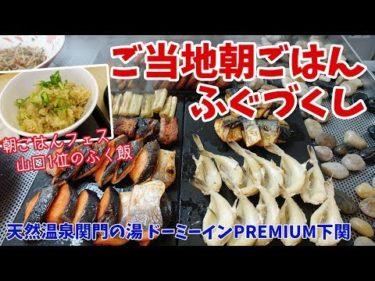 [ 関門海峡周遊の旅 ] #5 ドーミーインPREMIUM下関 ~ お宿紹介編です♪ ~