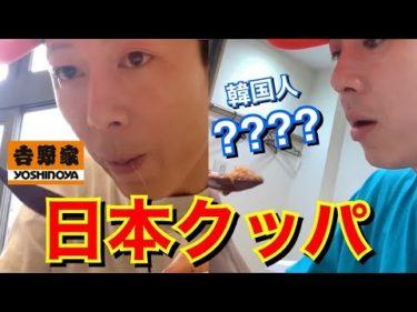 吉野家のキムチクッパ食べた韓国人の反応‼︎? 일본맛집 요시노야