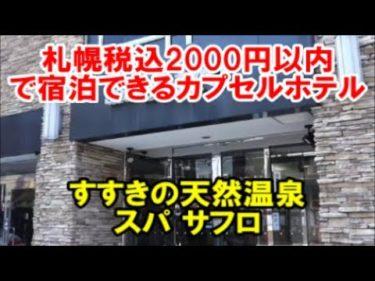 すすきの天然温泉 スパ サフロ(北海道札幌)楽天トラベル平日限定プランで税込み2000円以内で宿泊できるカプセルホテル Sapporo,Hokkaido