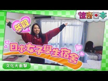 外国人留学生が日本の女子学生寮を案内!【ビックリ日本】