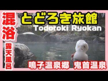 混浴露天風呂 鳴子温泉郷 鬼首温泉「とどろき旅館」 温泉に行こう mixed bathing Naruko-onsen-kyo Onikobe Hot Spring Todoroki Ryokan