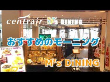 セントレア おすすめのモーニング M's  DiNING 2019/11/24